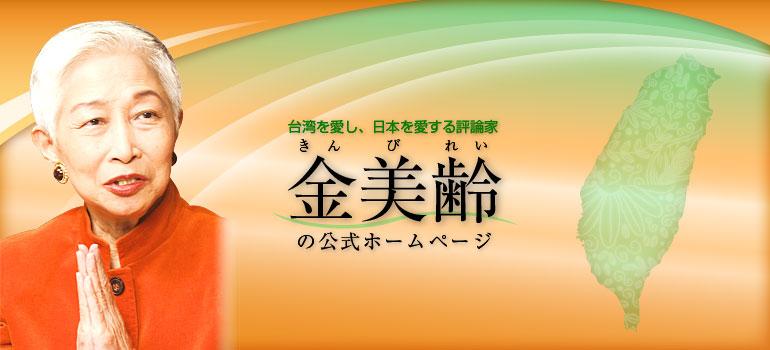 金美齢ホームページ